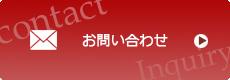 お問い合わせ/category