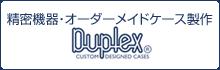 株式会社 デュープレックス