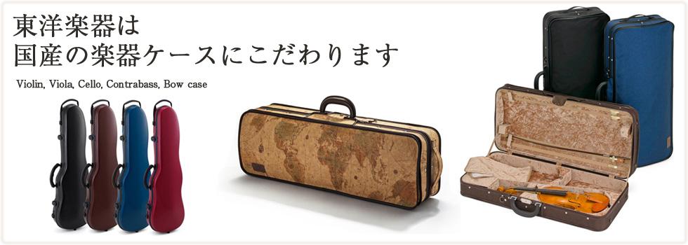 東洋楽器は国産の楽器ケースにこだわります