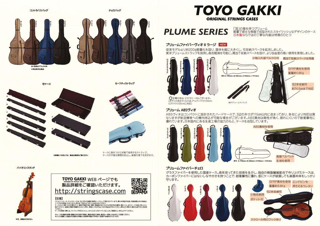 東洋楽器カタログ