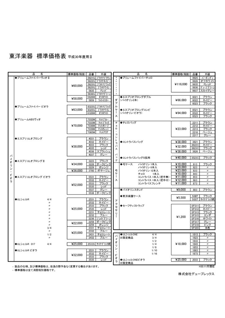 標準価格表