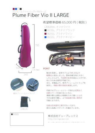 【B5】Plume Fiber Vio Ⅱ LARGE販促チラシ – コピーのサムネイル