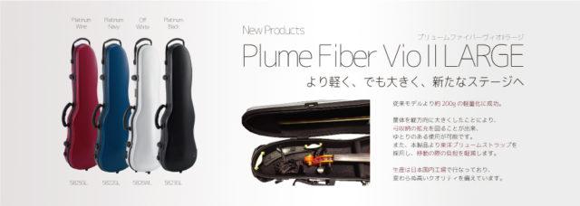 Plume Fiber Vio Ⅱ LARGE