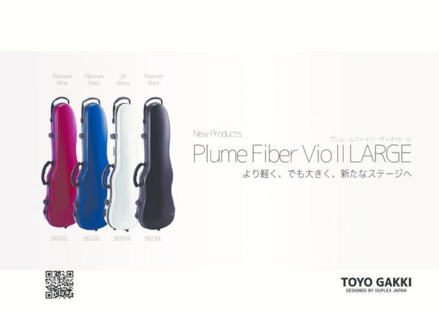 【B5】Plume Fiber Vio Ⅱ LARGE販促チラシのサムネイル